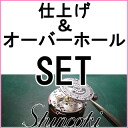 Overhaul overhaul cleaning & Polish exterior finish set Cartier サントスガルベ ss