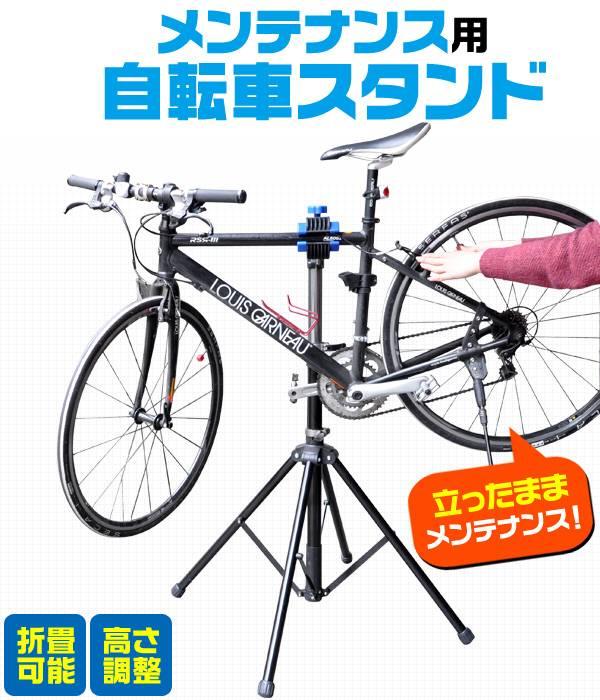 【送料無料】折り畳み式 自転車用メンテナンススタド 室内や自転車置き場にも スタンド ディスプレイスタンド ワークスタンド 自転車立て