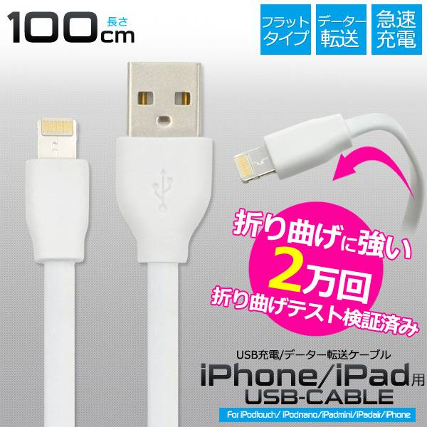 iPhoneSE iPhone6s USB ���ť����֥� iPhone 6 iPhone6 Plus iPhone 5s ��®���� USB�����֥� 1m 100cm ���Ŵ� �ǡ����̿� �����ѥåɥ�����2 �����ե���6 �����ۥ�6 �����ץ� iPad Pro iPad Air2 iPad mini