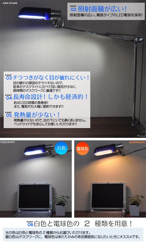【送料無料】LED デスクライト アーム式LEDデスクライト 電気代節約 昼白色と電球色の2種類から選べます!目に優しい照明 LED電球 E26 クランプ式 クリップライト 新生活 おしゃれ 学習机 アンティーク 勉強机 電気スタンド スタンドライト デスクランプ