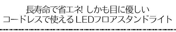 送料無料 乾電池式 LED フロアスタンドライト フロアライト スタンドライト スポットライト 電気スタンド 16灯 目に優しい高輝度 長寿命 照明器具 シルバー おしゃれ 間接照明 カフェスタイル 北欧 シェード フレキシブルアーム 読書灯