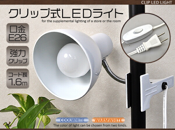 クリップライト led クリップ式LEDライト おしゃれ コンセント E26 LED電球付き 口金e26 26mm 白色 電球色 フレキシブルアームで角度自由自在!目に優しい照明 デスクライト スポットライト 展示照明 インテリアライト