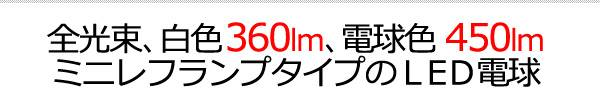 LED�ŵ� �ߥ˥�ե��ץ����� ���E17 360lm ��������4W 17mm 17��� ���� ϭ�� ���� ���ܾ��� �����ŵ� �� �ŵ忧 ���ݥåȥ饤�� �ߥ˥�շ� �ߥ˥���ŵ� Ĺ��̿ Ź���� led�饤�� �ʥ��� ���� ���� ���