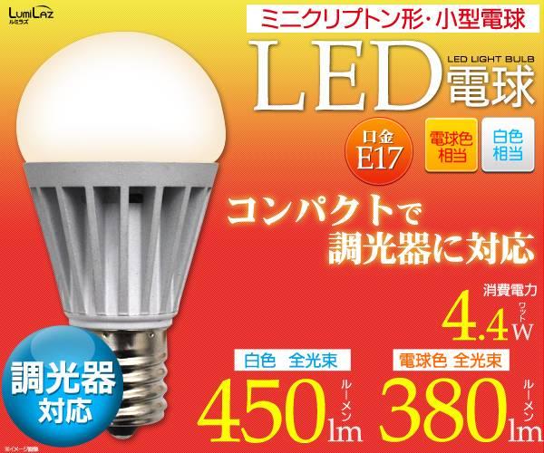 ミニクリプトン形小型LED電球