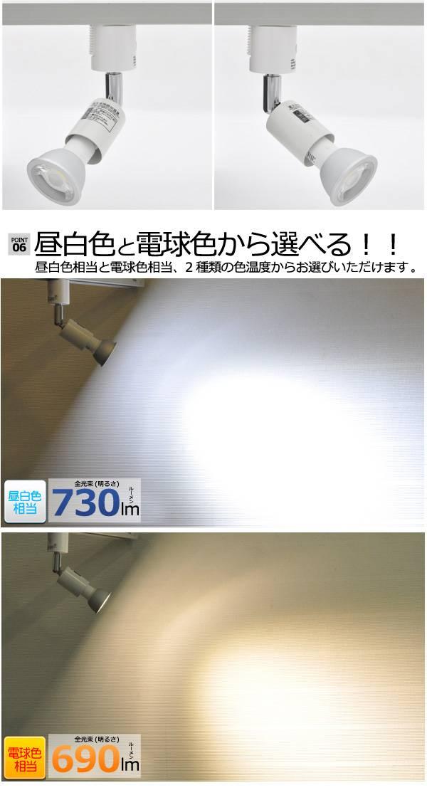 �����ȥ졼�� LED���ݥåȥ饤�� LED�ŵ� �ۥ磻�� �� ��������6W ���E11 Ĺ��̿ �ʥ��� ������680lm �ŵ忧����620lm ���ݥåȥ饤�� ���������ȥ졼���� ľ�դ� LED���� �ϥ?��� LED���� ���ܾ��� ŷ����� ������饤��