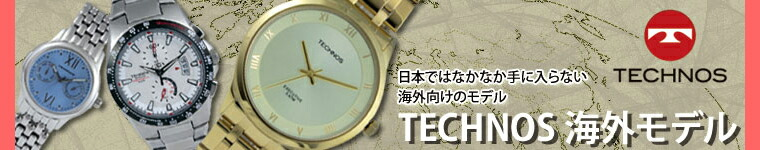 テクノス海外販売モデル