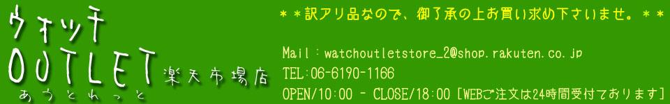 ウォッチOUTLET楽天市場店:訳あり、アウトレット時計☆激安価格で♪多数揃えております♪☆