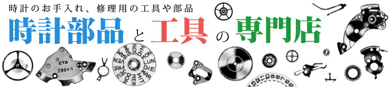 時計部品と工具の専門店:時計用工具、時計部品の専門店 楽天市場