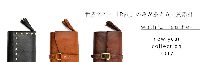 [Ryu] 春財布
