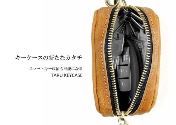 [Ryu] TARU KEY CASE