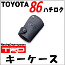 Key cases (ZN6) 86 Toyota TRD