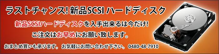 ラストチャンス!新品SCSIハードディスク!!