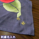Put the wrapper name (embroidery) while in the review plan 100 yen discount! Gold seal bags are Please note you cannot respond