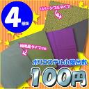 Hail reversible polyester furoshiki wrapping cloth 100 yen × plain (45 cm) ◆ wipe towel (Tenugui) Furoshiki (wrapping cloth) fan of ( fukusa ) from mail-order cheap brand (Sibilla Dreams II) wrapping silk furoshiki wrapping cloth is ' works! or hon