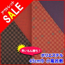 Small furoshiki polyester furoshiki wrapping cloth Duet ◆ brand from cheap wrapping cloth wipe towel (Tenugui) Furoshiki (wrapping cloth) fan store is ( fukusa ) ( Sibilla dream 2 Nagare ) silk furoshiki wrapping cloth until furoshiki is ' works! or honp