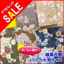 Furoshiki (wrapping cloth) 150 cm large size cotton furoshiki is one surprising and useful! is 150 cm extra large medium format size furoshiki.