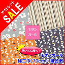 """Wrapping two width (70 cm) cotton furoshiki girl こんぺ Sweety ( blue ) ◆ comfortably wide furoshiki, fukusa, hand towel and folding fan Japanese gadgets online shopping site """"works! or honpo '!"""