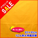 Furoshiki (wrapping cloth) 93 x 95 cm large furoshiki turmeric color cotton furoshiki kimonos, art wrapping recomendations! ◆ store wrapping and fukusa if works! or honpo! Brands from cheap furoshiki ( Sibilla yumeji Nagare ) wrapping cloth, silk wrappin