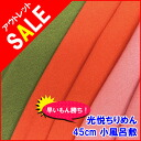 "Polyester (45 cm) in width koetsu crepe solid color (green Engineering Co., Ltd. rose) free gift wrapping for ♪ also is recommended for memorabilia! ◆ comfortably wide furoshiki, fukusa, hand towel and folding fan Japanese gadgets online shopping site ""w"