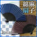 Cotton linen folding fan (Navy / Brown)