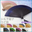 Exclusive fan FuRyu hurried silk fan skewer length