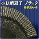 Exclusive fan FuRyu hurried fans with bags silk fan Komon (black) bamboo sculpture crafted parent lacquered