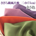 Commonly woven plain furoshiki polyester furoshiki wrapping cloth, (75 cm) ◆ wipe towel (Tenugui) Furoshiki (wrapping cloth) fan of ( fukusa ) from mail-order cheap brand (Sibilla Dreams II) wrapping silk furoshiki wrapping cloth is ' works! or honpo '