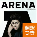 Korean magazine ARENA March, 2014 (a cover:) East Okoshi God Juno special feature) <reservation>