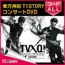 TVXQ! Eastern God caused T1ST0RY in Seoul concert DVD (DVD code ALL / first time limited edition poster scheduled)
