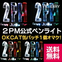 """★ day delivery ★★"" 2PM ツ Piem formula penlight +its skin big eco-bag <ニックン> Discount!"