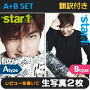 <reservation with Korean magazine @ star1 (at-style) April, 2014 issue + translation>