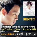 Korean magazine Singles April, 2014 issue JYJ ユチョン / Kim スヒョン special feature <reservation>