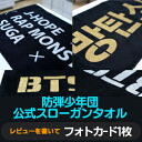 Bulletproof Boy Scouts (BTS) formula slogan towel (the van tongue Boy Scouts)