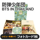 Bulletproof Boy Scouts (BTS) - BTS IN THAILAND photo book +DVD+ postcard + mini-poster