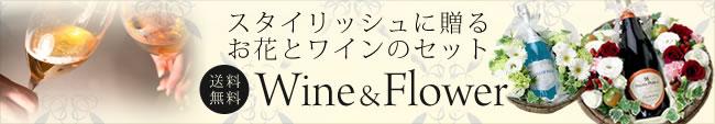 ワインフラワー