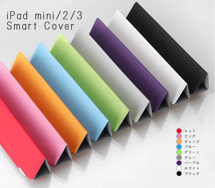 ipad mini mini2 mini3 ������ smart cover smartcover ���ޡ��ȥ��С���colors