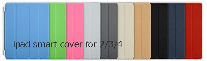 ipad2 ��������ipad air3 �����������ޡ��ȥ��С���smart cover,smartcover,retina,ipad ���С�