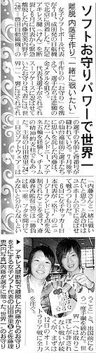 8/7 スポーツ報知掲載