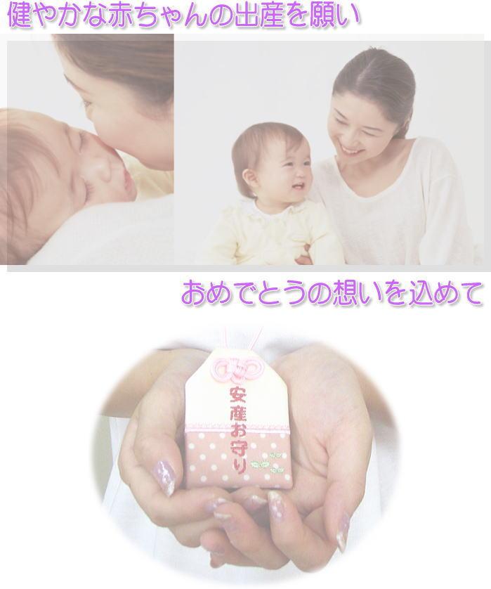 健やかな赤ちゃんの出産を願い おめでとうの想いを込めて