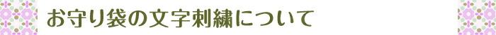 文字刺繍について