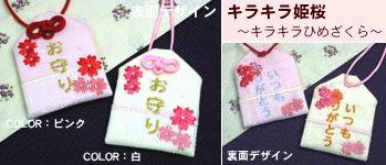 キラキラ姫桜