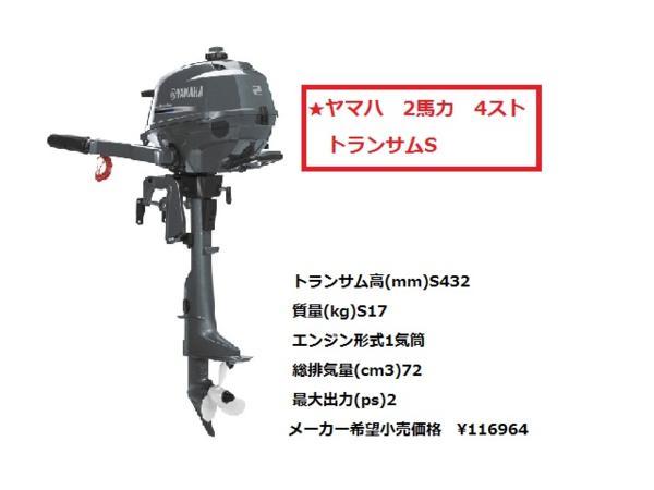 ヤマハエンジンF2AS