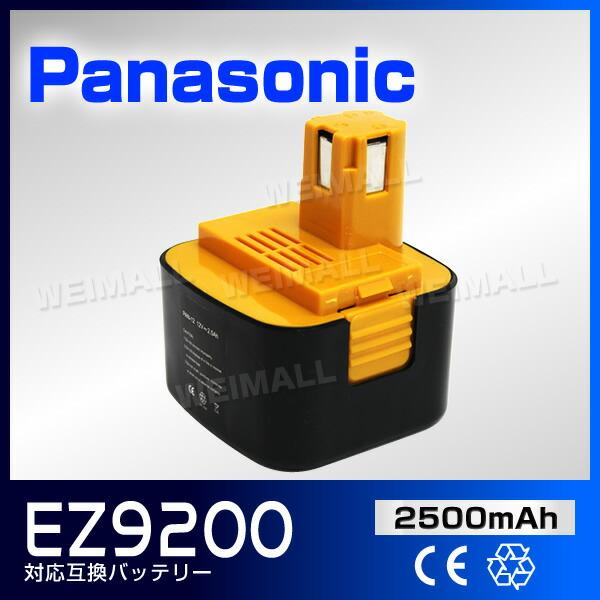 EZ9200バッテリー