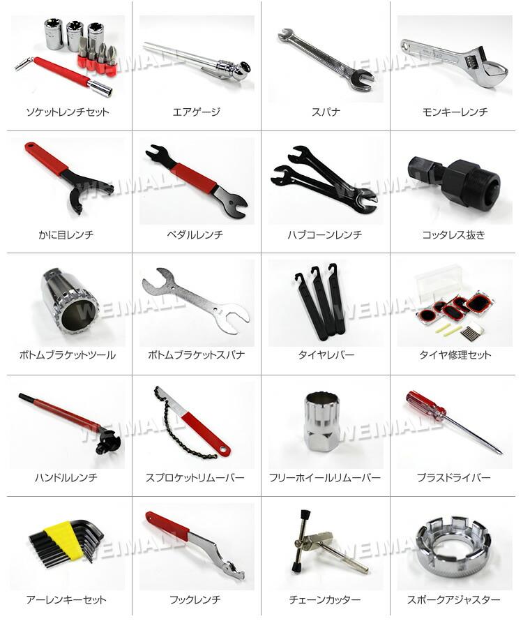 ... 自転車 工具セット 自転車工具