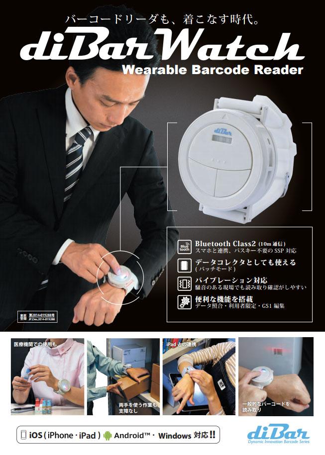 腕時計型バーコードリーダー diBar Watch(ダイバーウォッチ)
