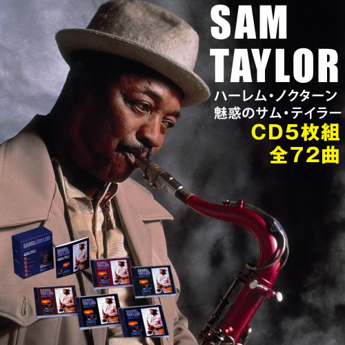 ハーレム・ノクターン/魅惑のサム・テイラー CD5枚組 DMCR-40129【送料無料】