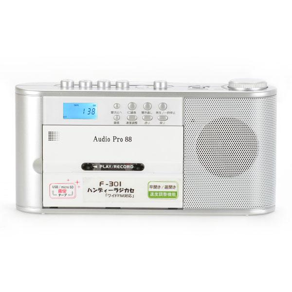 ハンディラジオカセットレコーダー ミニラジカセ IC録音 USB/microSD録音 ワイドFM対応 電池式 F-301【送料無料】