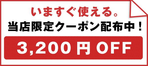 3200円割引クーポン