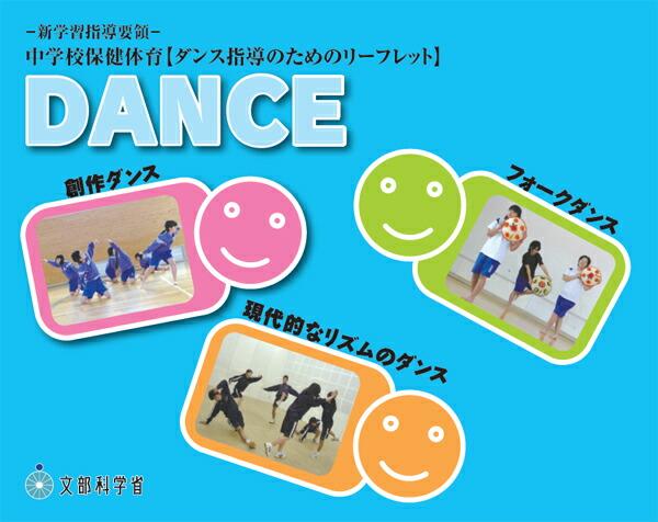 中学校保険体育 ダンス指導のためのリーフレット