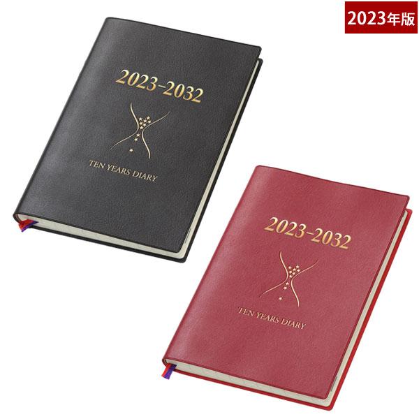 石原10年日記鍵付きケース単品